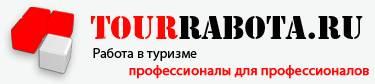 TourRabota.ru