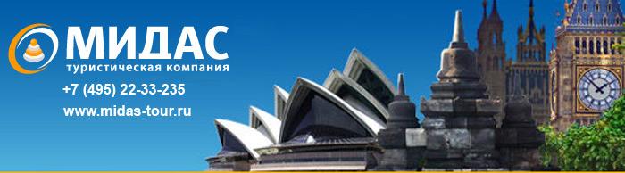 """Туроператор """"МИДАС-ТУР"""" по Австралии, Новой Зеландии, Мальдивам и Индонезии"""